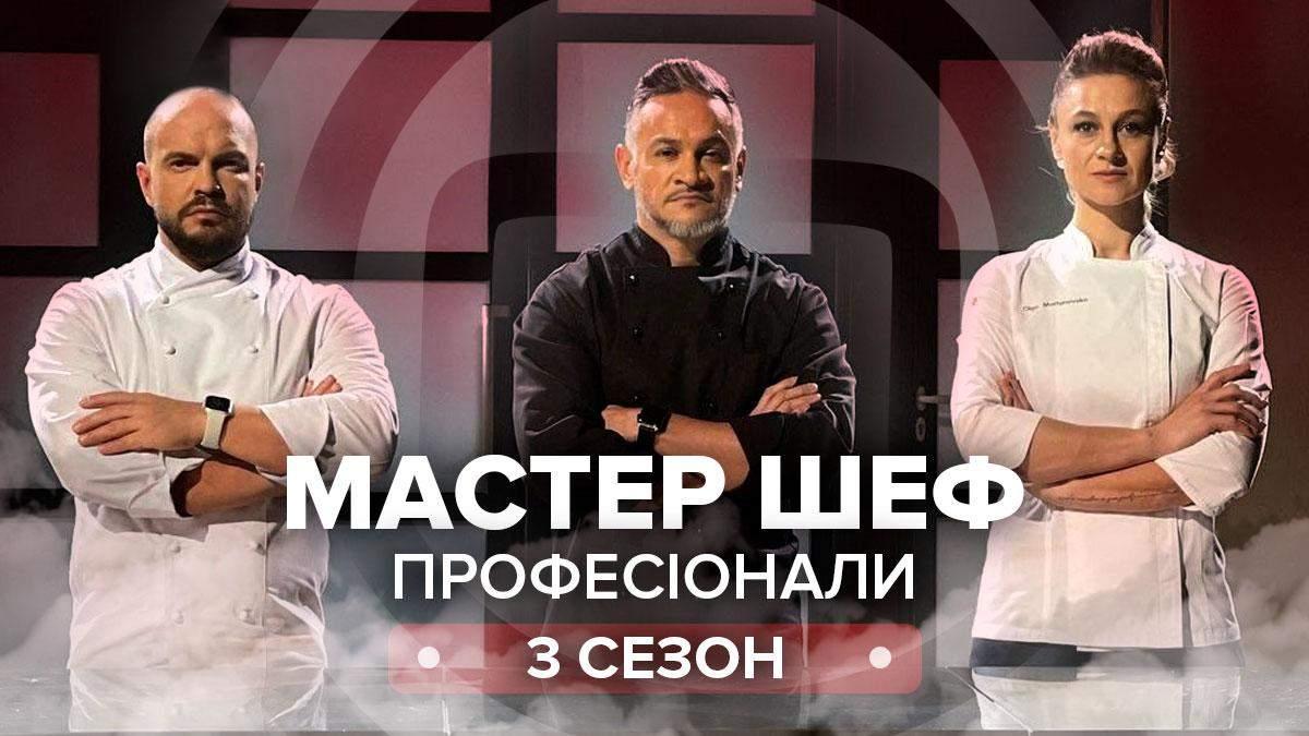 Мастер Шеф Професіонали 3 сезон 4 випуск дивитися онлайн 27.02.2021