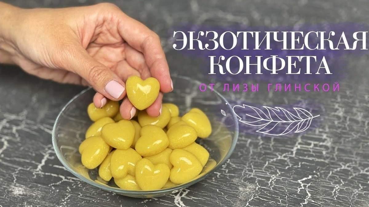 Рецепт низкокалорийной экзотической конфеты от кондитера Лизы Глинской