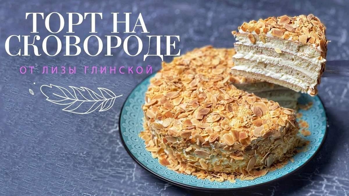 Торт без глютена на сковородке от кондитера Лизы Глинской
