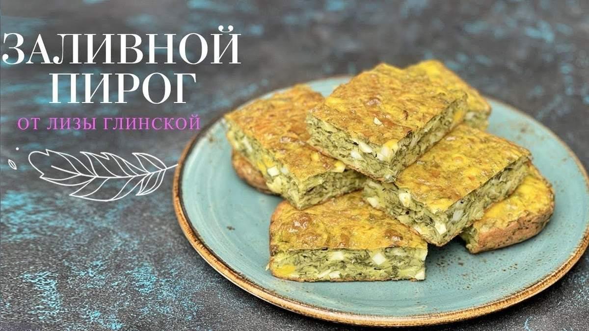 Заливний пиріг з яйцем та зеленню: рецепт