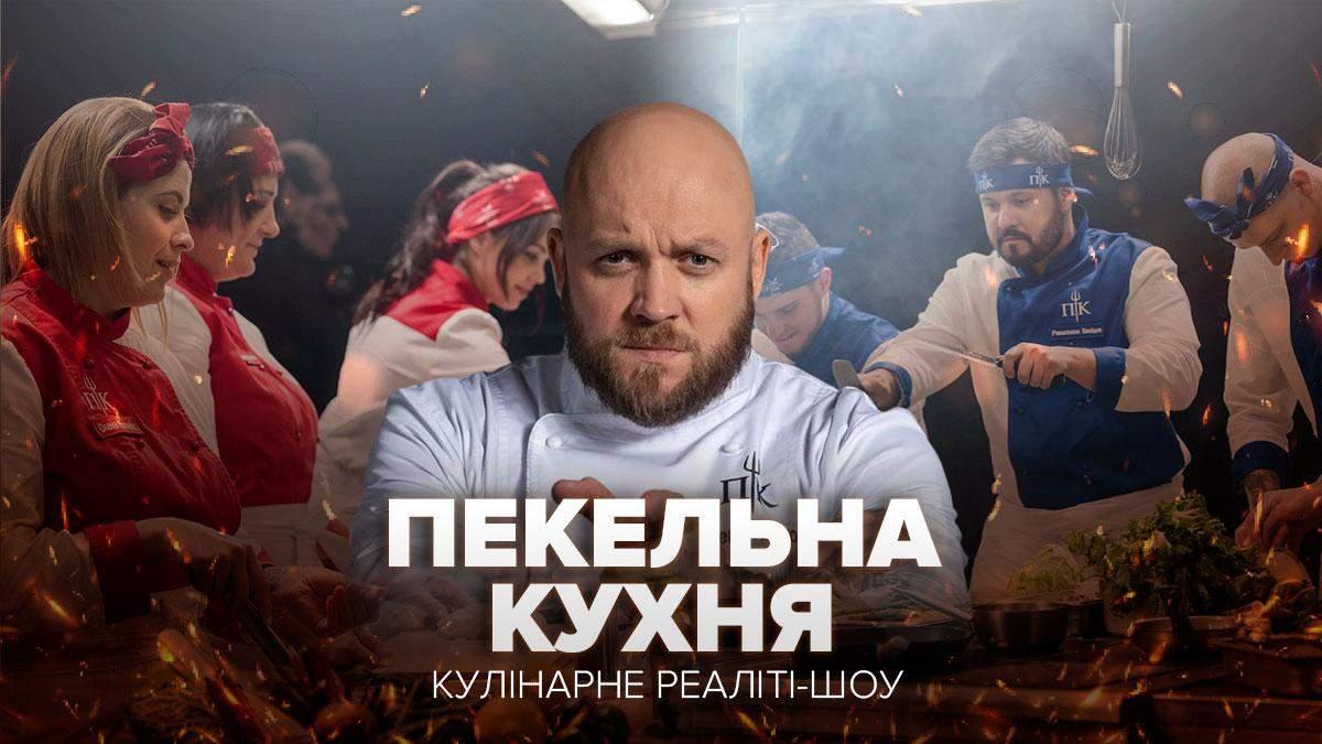 """""""Пекельна кухня"""" 6 випуск: проєкт покинули одразу дві учасниці команди червоних - Новини Смачно"""
