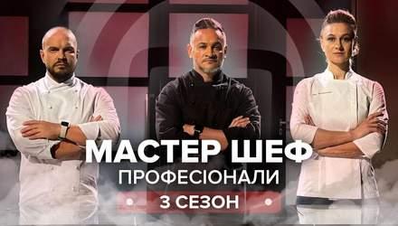 Мастер Шеф Професіонали 3 сезон 2 випуск: хто увійшов у 20-ку проєкту, а хто покинув шоу