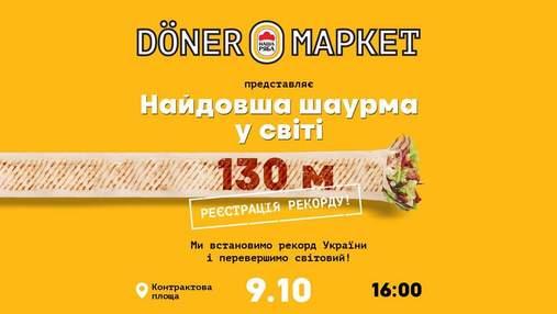 Новий рекорд: у Києві приготують найбільшу шаурму України – скуштувати страву зможе кожен охочий
